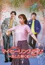 マイ・ヒーリング・ラブ~あした輝く私へ~ DVD-BOX 4/DVD/ 松竹 DZ-0776