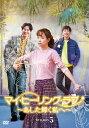 マイ・ヒーリング・ラブ~あした輝く私へ~ DVD-BOX 5/DVD/ 松竹 DZ-0777