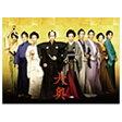 大奥<男女逆転> 豪華版Blu-ray/Blu-ray Disc/SHBR-23