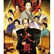 大奥<男女逆転>/Blu-ray Disc/SHBR-24