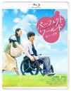 パーフェクトワールド 君といる奇跡/Blu-ray Disc/ 松竹 SHBR-0524
