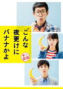 こんな夜更けにバナナかよ 愛しき実話 豪華版(初回限定生産)/Blu-ray Disc/ 松竹 SHBR-0583