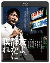 友よ、静かに瞑れ 角川映画 THE BEST/Blu-ray Disc/ KADOKAWA DAXA-91514