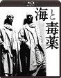 海と毒薬 Blu-ray/Blu-ray Disc/DAXA-5181