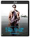 ある殺し屋の鍵 修復版/Blu-ray Disc/ KADOKAWA DAXA-5577