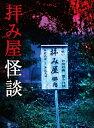 拝み屋怪談 DVD-BOX/DVD/ KADOKAWA DABA-5494