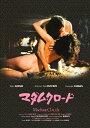 マダム・クロード/DVD/ KADOKAWA DABA-5536