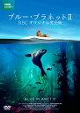 ブルー・プラネットII BBCオリジナル完全版/DVD/ KADOKAWA DABA-5539
