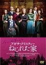 アガサ・クリスティー ねじれた家/DVD/ KADOKAWA DABA-5603