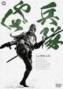 兵隊やくざ DVD-BOX 新価格版/DVD/ KADOKAWA DABA-91501