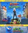 モンスターVSエイリアン ボブのびっくりバースデー エディション/Blu-ray Disc/DBHA-113623