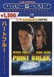 ハートブルー アドバンスト・コレクターズ・エディション/DVD/PHND-110799