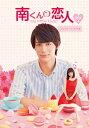南くんの恋人~my little lover ディレクターズ・カット版 DVD-BOX2/DVD/OPSD-B590画像