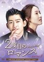 2度目のロマンス DVD-BOX3/DVD/ エスピーオー OPSD-B694