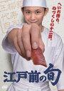 「江戸前の旬」DVD-BOX/DVD/ エスピーオー OPSD-B695