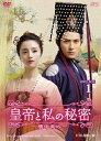皇帝と私の秘密~櫃中美人~ DVD-BOX1/DVD/ エスピーオー OPSD-B696