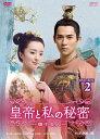皇帝と私の秘密~櫃中美人~ DVD-BOX2/DVD/ エスピーオー OPSD-B697