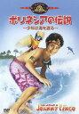 ポリネシアの伝説~少年は海を渡る~画像