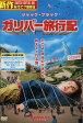 ガリバー旅行記/(本編DVD+本編お試しブルーレイ)