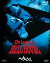ヘルハウス/Blu-ray Disc/ トエンティースセンチュリーフォックスホームエンターテイメント FXXC-1465