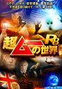 超ムーの世界R8/DVD/ アミューズメントメディア総合学院 FMDS-5322