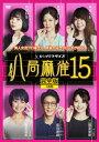 八局麻雀15/DVD/ アミューズメントメディア総合学院 FMDS-5369