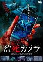 帰ってきた!監死カメラ/DVD/ アミューズメントメディア総合学院 ADX-1113S