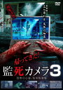 帰ってきた!監死カメラ3/DVD/ アミューズメントメディア総合学院 ADX-1118S