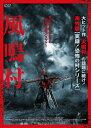 風鳴村/DVD/ アミューズメントメディア総合学院 ADL-3005S