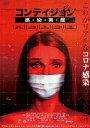 コンテイジョン 感・染・実・態/DVD/ アミューズメントメディア総合学院 ADX-1187S