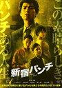 新宿パンチ/DVD/ アミューズメントメディア総合学院 ADM-5149S