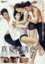 真夏の誘惑/DVD/ アミューズメントメディア総合学院 ADK-7077S