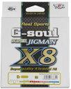 (PEライン)ヨツアミ:G-soul スーパージグマンX8 20lb(1号) 300m 5色(ライン(ルアー用))