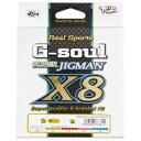 (PEライン)ヨツアミ:G-soul スーパージグマンX8 35lb(2号) 300m 5色(ライン(ルアー用))