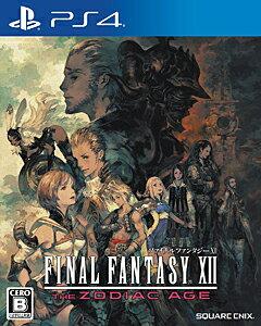 ファイナルファンタジーXII ザ ゾディアック エイジ/PS4
