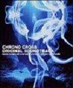 クロノ・クロス オリジナルサウンドトラック/CD/SQEX-10047