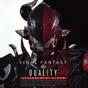 FINAL FANTASY XIV:Duality ~Arrangement Album~(映像付サントラ/Blu-ray Disc Music)/その他(アルバム)/SQEX-20031