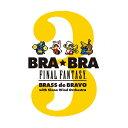 BRA★BRA FINAL FANTASY BRASS de BRAVO 3 with Siena Wind Orchestra/CD/SQEX-10585