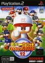 実況パワフルプロ野球12/PS2/A 全年齢対象画像