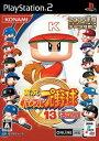 実況パワフルプロ野球13 決定版/PS2/VW338J1/A 全年齢対象画像