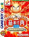 KONAMI 筋肉番 ゲームボーイ用ソフト コナミデジタルエンタテインメント キンニクバンズケ ホンタイ