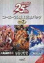 Win98-XP CDソフト コーエー25周年記念パック Vol.7