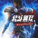 北斗無双 オリジナル・サウンドトラック/CD/KECH-1547