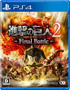 進撃の巨人2 -Final Battle-/PS4//D 17才以上対象 コーエーテクモゲームス PLJM16436