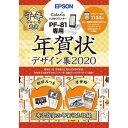 EPSON 年賀状デザイン集 エプソン販売 PFND2020