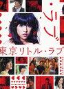 『東京リトル・ラブ』DVD-BOX/DVD/ フジテレビジョン PCBC-61661