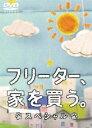 フリーター、家を買う。スペシャル DVD/DVD/PCBC-52068画像