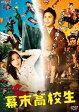 幕末高校生 DVD通常版/DVD/PCBC-52282