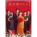 高台家の人々 DVDスタンダード・エディション/DVD/PCBC-52546画像