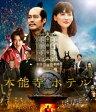 本能寺ホテル Blu-rayスタンダード・エディション/Blu-ray Disc/PCXC-50128